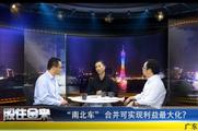 股往金来:通往A股的高铁(11月12日雷斌 袁锋 孙硌)