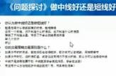 10月26日经传基础指标培训(如何做好中线波段)}