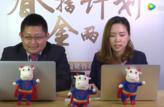 经传多赢春播计划 掘金两会第六场——王张鸿}