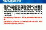 经传多赢天玑版L2版-拖拉机单决策平台}