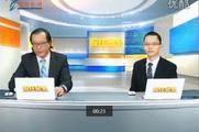2014年3月26日广州经济频道股往金来
