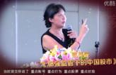 经传多赢2016策略报告会成都站-蔡英姿集锦}