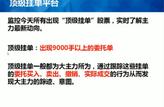 经传多赢天玑版L2版-顶级挂单平台}