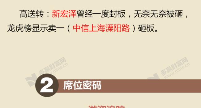 【龙虎榜看市|6.13】题材股复苏!温州帮拉板超跌次新!