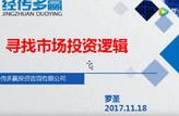 经传软件2017年11月18日周六用户培训(寻找市场投资逻辑)