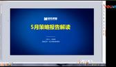 主题猎手5月策略培训:成长回归,均衡配置(钟俊林-5月4日)