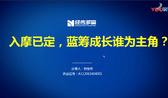 经传软件2018年5月15日晚用户培训(入摩已定,蓝筹成长谁为主角?)