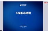经传软件2018年6月13日晚用户培训(K线形态分析)}