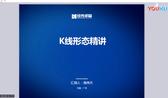 经传软件2018年6月13日晚用户培训(K线形态分析)