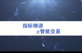 孙硌_指标精讲之智能交易线}