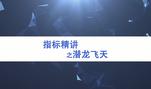 孙硌_指标精讲之潜龙飞天