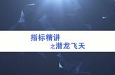 孙硌_指标精讲之潜龙飞天}