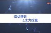 孙硌_主力控盘}