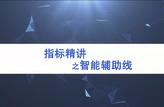 孙硌_指标精讲之智能辅助线}