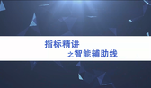 孙硌_指标精讲之智能辅助线