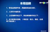 经传软件2018年8月4日周六用户培训(弱势市场,做好防守反击)}