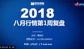 经传软件2018年8月11日周六培训课(八月份行情第一周复盘)