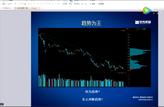 2018年9月10日经传软件投顾直击课丁湘
