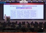 经传多赢2016策略报告会蔡英姿:5178一周年-MSCI三拒A股(上)