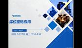2017年5月17日晚用户基础培训韩冠文