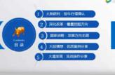 经传多赢春播计划 掘金两会 第五场直播——杨晓军