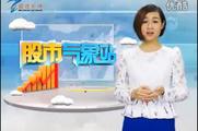 2014年3月28日广州经济频道股往金来