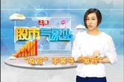 2014年4月28日广州经济频道股往金来 嘉宾:陈丹虹 胡雄兵 张淼钧