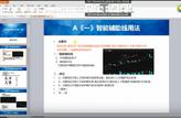 2017年5月4日经传软件基础功能培训叶桂根