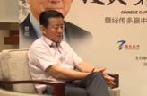 经传多赢2016策略报告会成都站-樊纲专访}