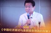 经传多赢2016策略报告会成都站-樊纲集锦}