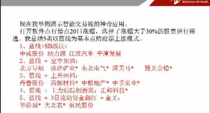 2014年8月3日经传多盈用户小鲤鱼《神奇蓝线》