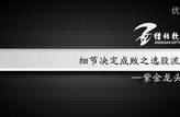 经传软件选股方法2-紫金龙头}