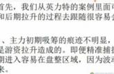 2016年10月19日经传基础指标培训(猎庄战法--主力高控盘选股)}