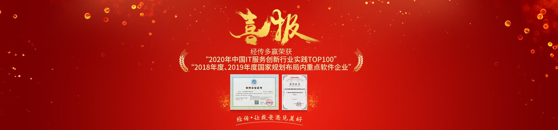 服务创新top100、重点软件企业